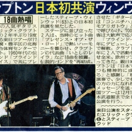 Sapporo Concert Review - Eric Clapton & Steve Winwood (November 2011)