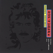 CD art George Harrison Live In Japan (featuring Eric Clapton and His Band)